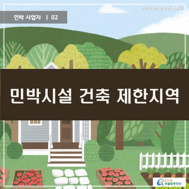 민박 사업자 | 02 민박시설 건축 제한지역 www.easylaw.go.kr 찾기쉬운 생활법령정보 로고